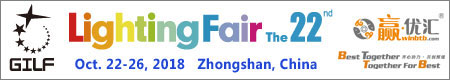 The 22nd China (Guzhen) International Lighting Fair