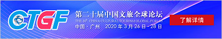 The 20th China Cultural Tourism Global Forum
